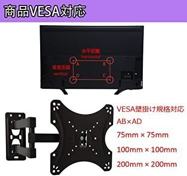 モニター壁掛け金具 14-37インチ 汎用液晶テレビ対応 前後上下左右角度回転式調節可能 16 19 22 24 型 壁掛けTV_画像4
