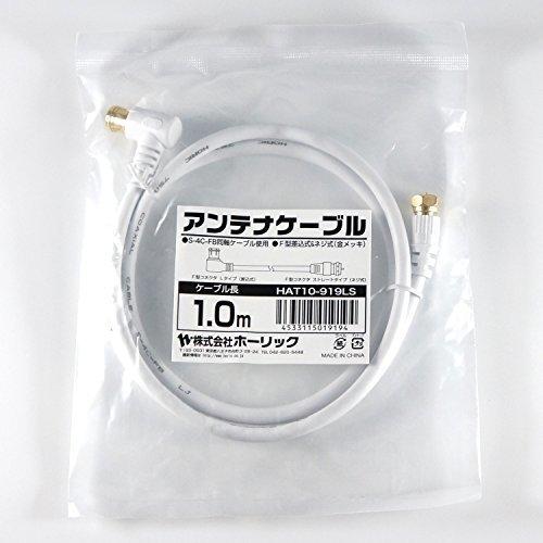 ホワイト 1m HORIC アンテナケーブル S-4C-FB同軸 1.0m ホワイト BS/CS/地デジ/4K8K放送対応 F型_画像3