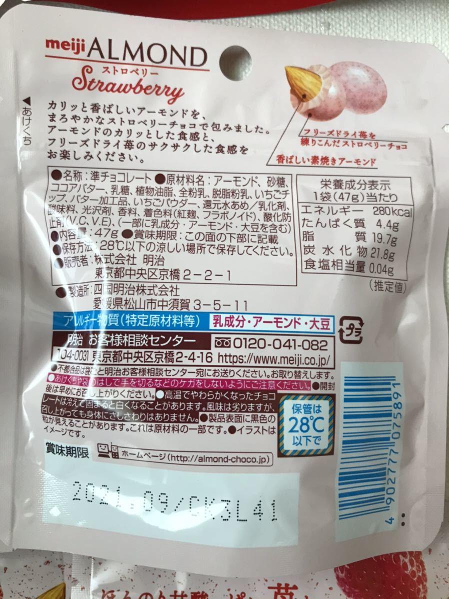 送料込 明治アーモンドチョコレート ストロベリー_画像2