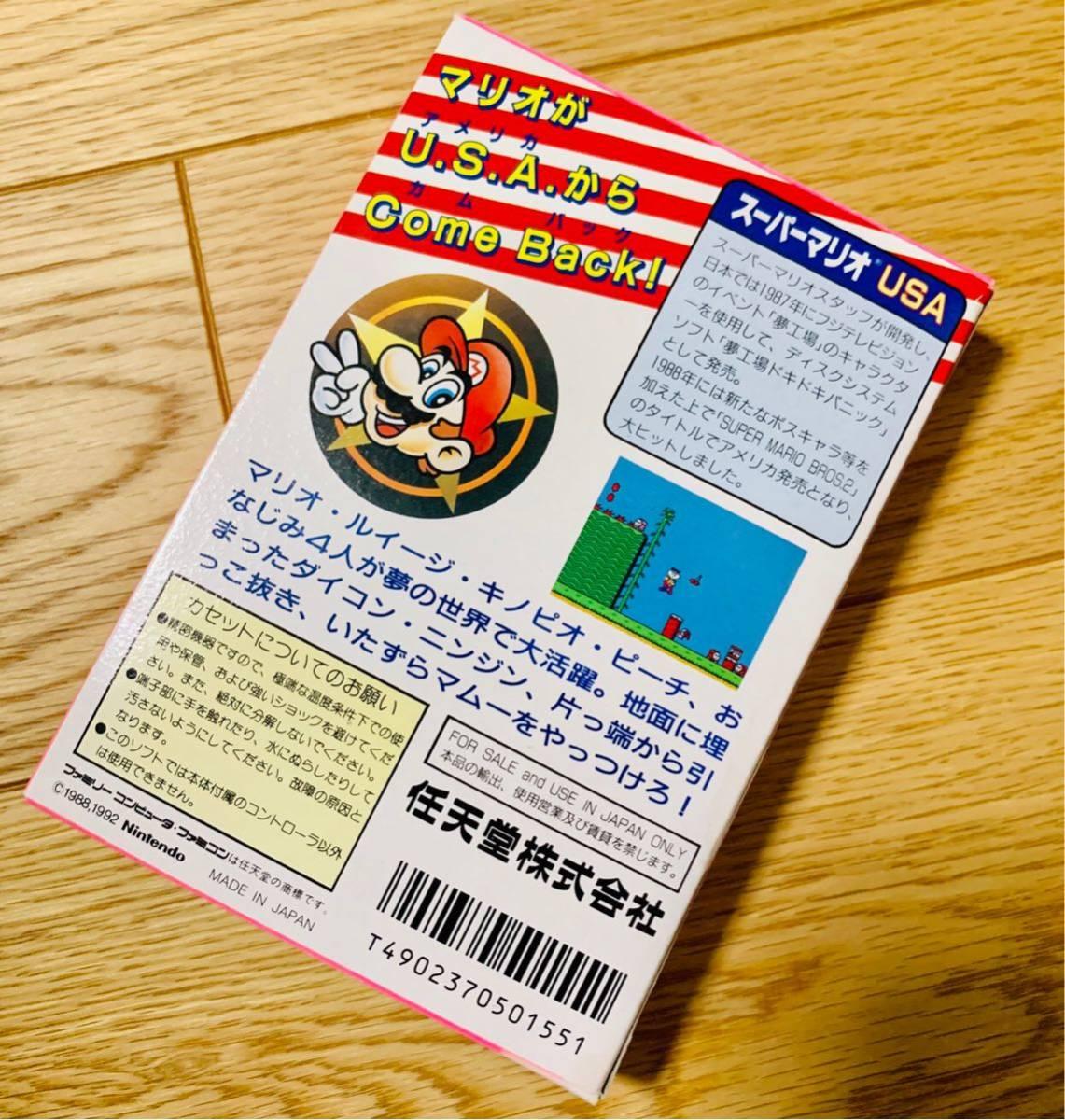 【未開封新品・超極良品】ファミコンソフト スーパーマリオUSA 任天堂 FC 1円スタート 非常に綺麗な新品 当時物 ラスト1本在庫_画像5