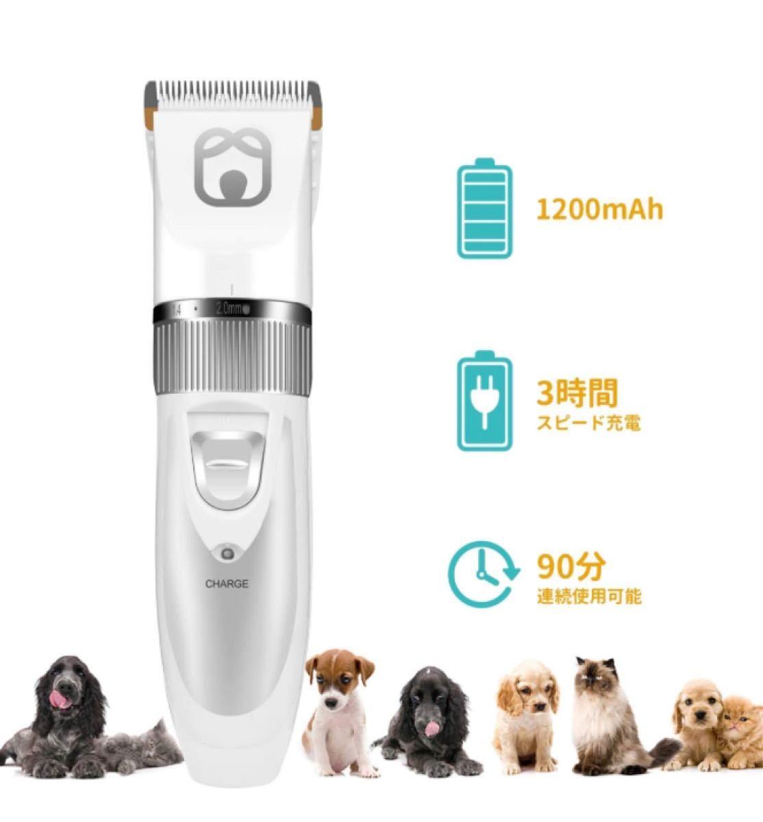 犬用バリカン 5段階調整可能 低騒音 USB充電式 4本アタッチメント付