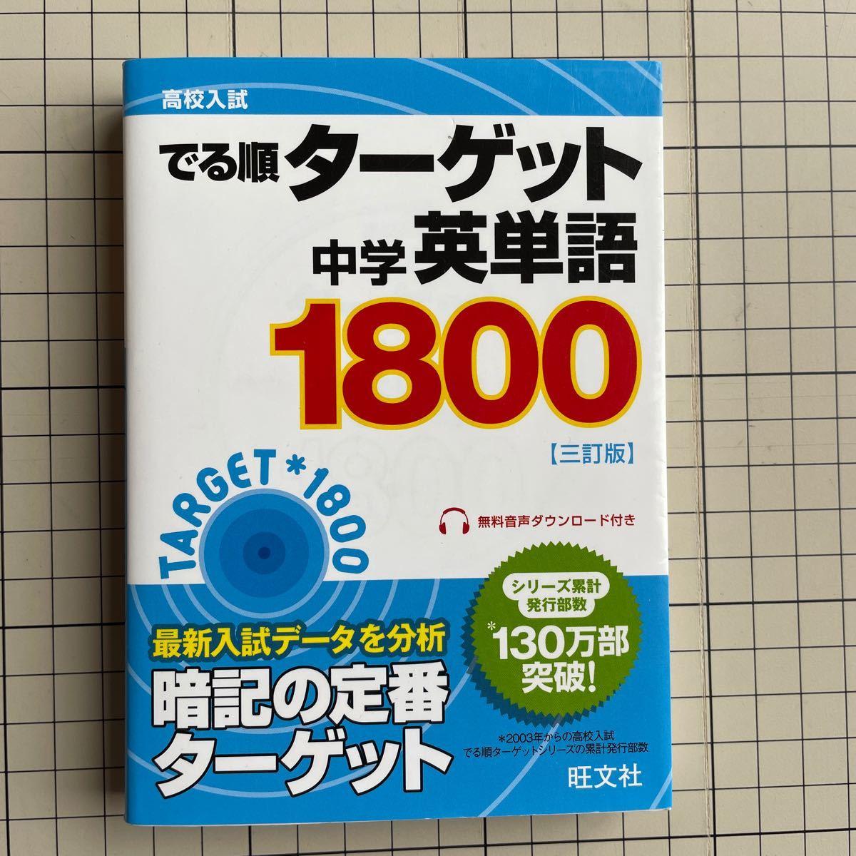 高校入試 でる順ターゲット 中学英単語1800 三訂版/旺文社 (編者)