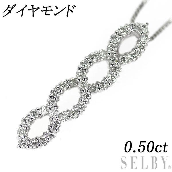 1円~ K18WG ダイヤモンド ペンダントネックレス D0.50ct SELBY