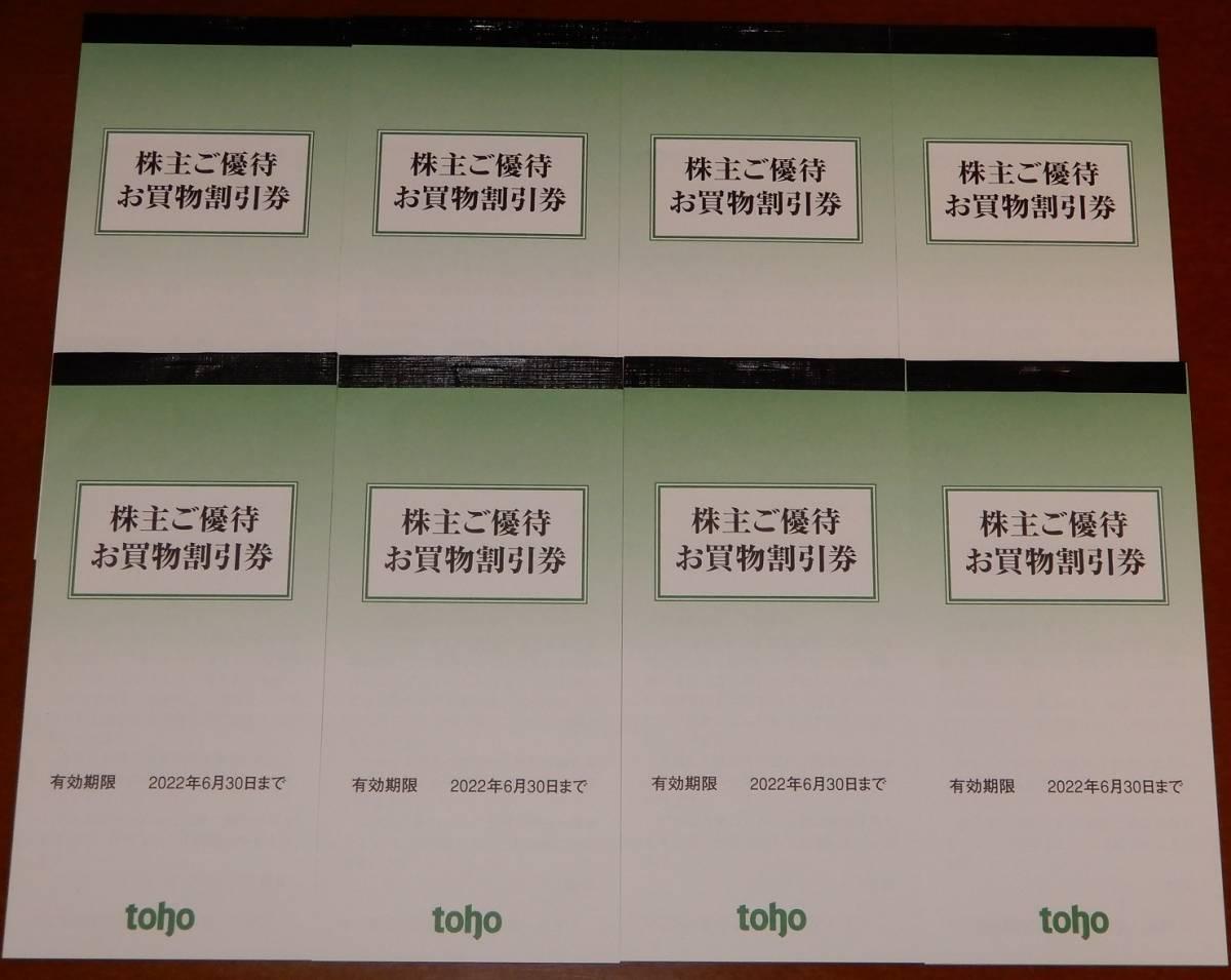 トーホー株主優待券40000円分(5千円分×8冊)/2022年6月迄★A-プライス/お買物割引券_画像1