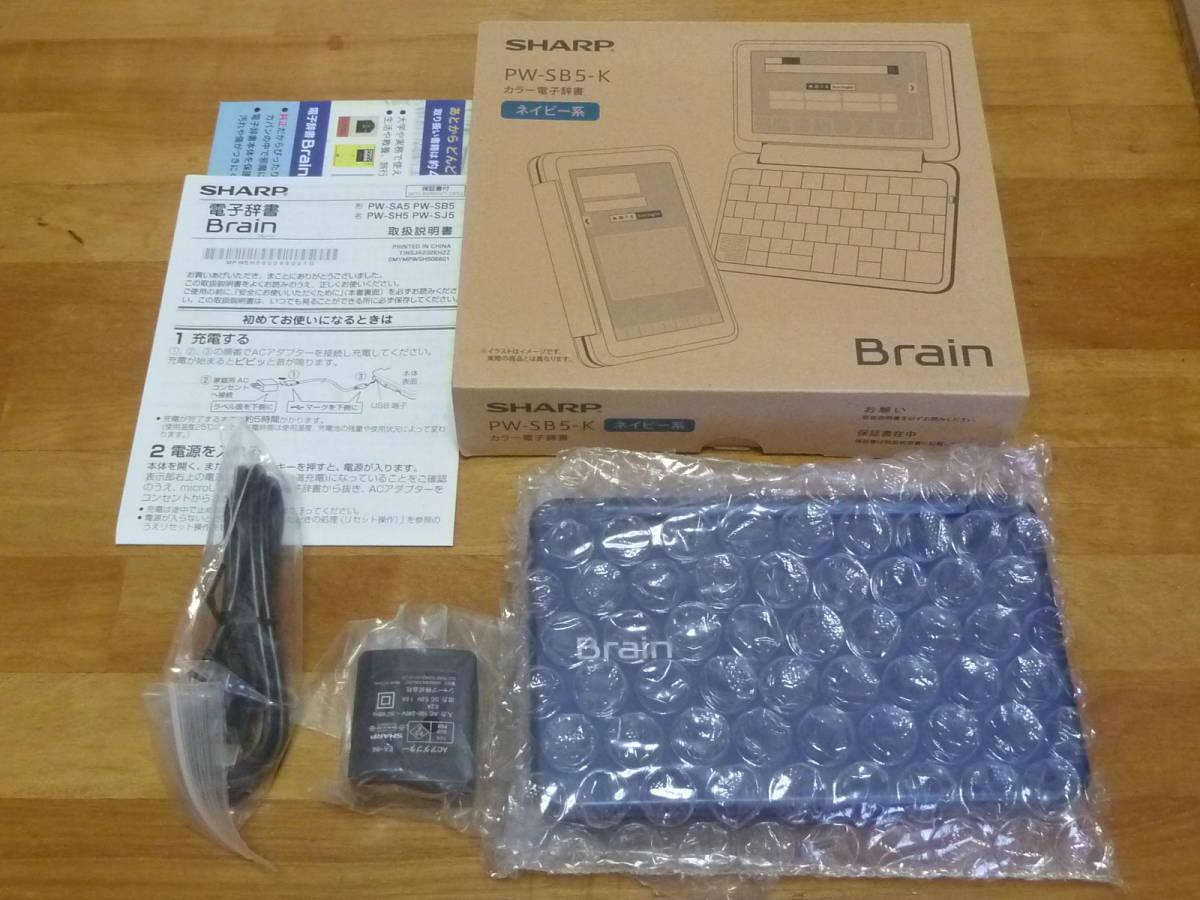 展示美品■SHARP 電子辞書 Brain PW-SB5-K 大学生・ビジネスモデル_画像1