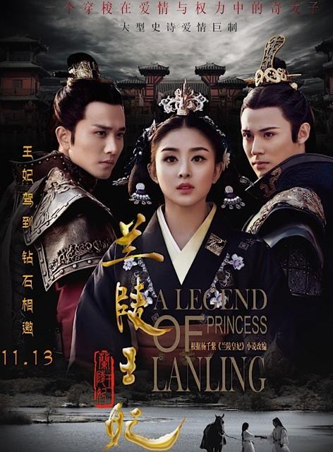 中国ドラマ 「蘭陵王妃」 DVD 全話