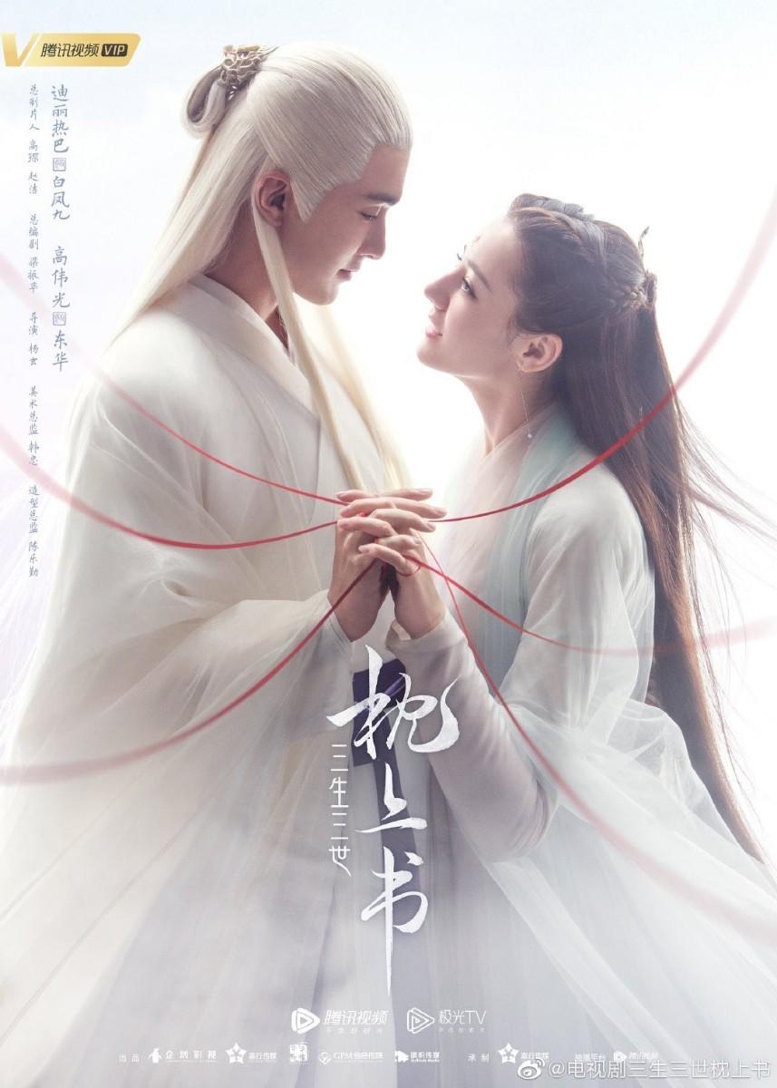 中国ドラマ「夢幻の桃花」 DVD全話
