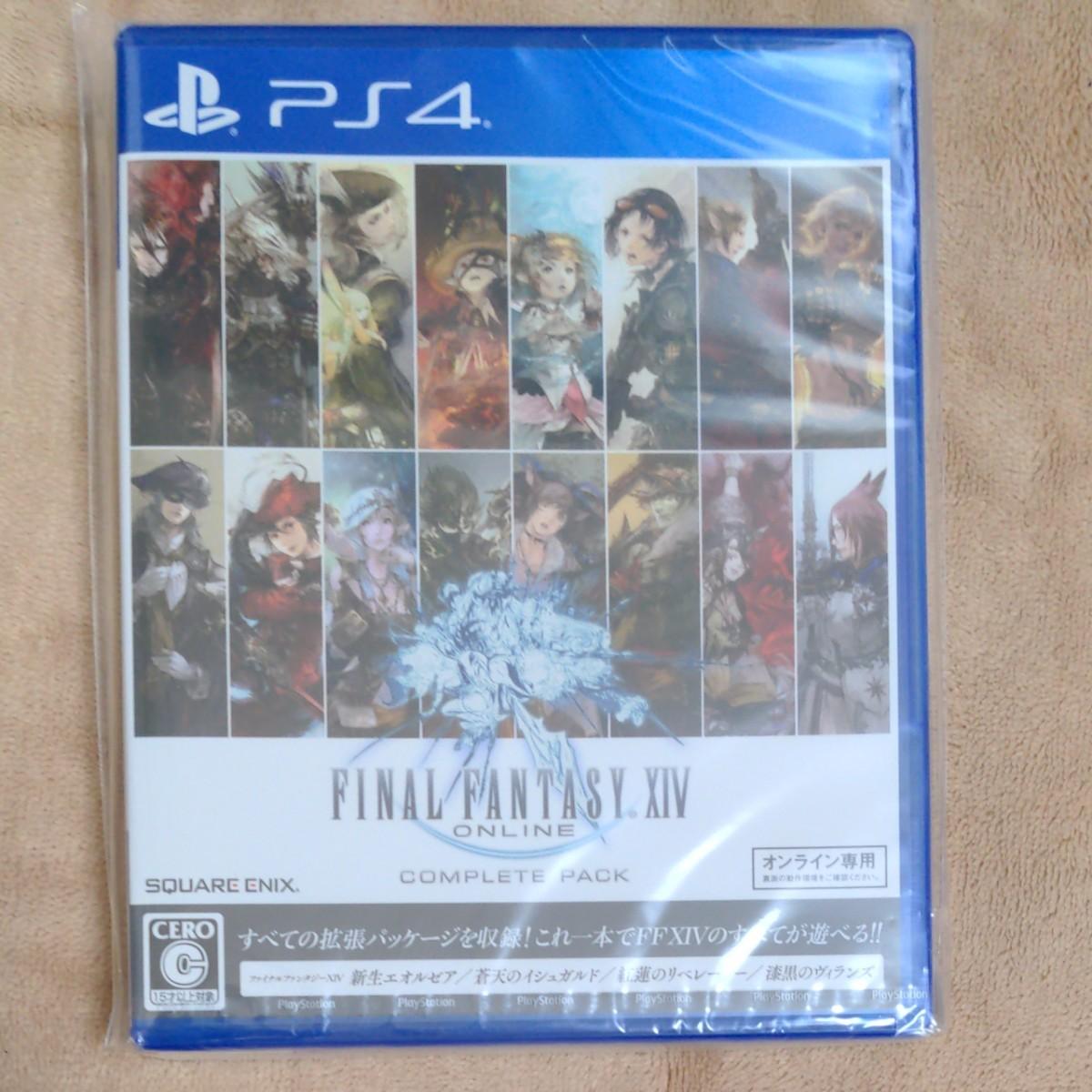 【PS4】 ファイナルファンタジーXIV コンプリートパック [新生エオルゼア~漆黒のヴィランズ] 30日無料期間付き