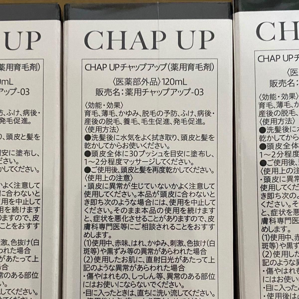 薬用 チャップアップ育毛剤 CHAP UP 育毛ローション 5本セット