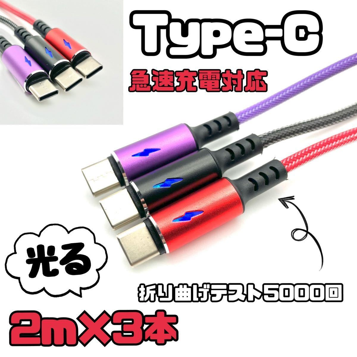 type-c 3.0A急速充電対応 ケーブル2m 3本セット