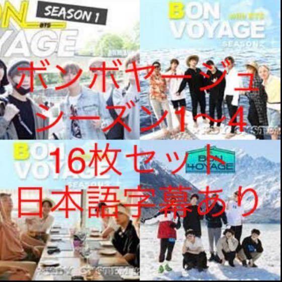 BTS DVD ボンボヤージュ (シーズン1~4) 16枚セット 完結 日本語字幕 高画質 BONVOYAGE_画像1