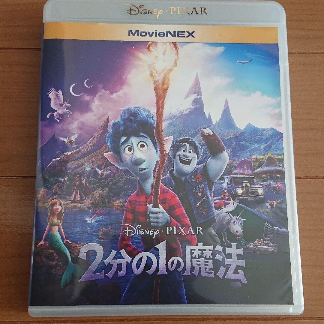 2分の1の魔法 Blu-ray (本編)  +  ボーナストラック  セット  純正ケース  ブルーレイ  ディズニー ピクサー