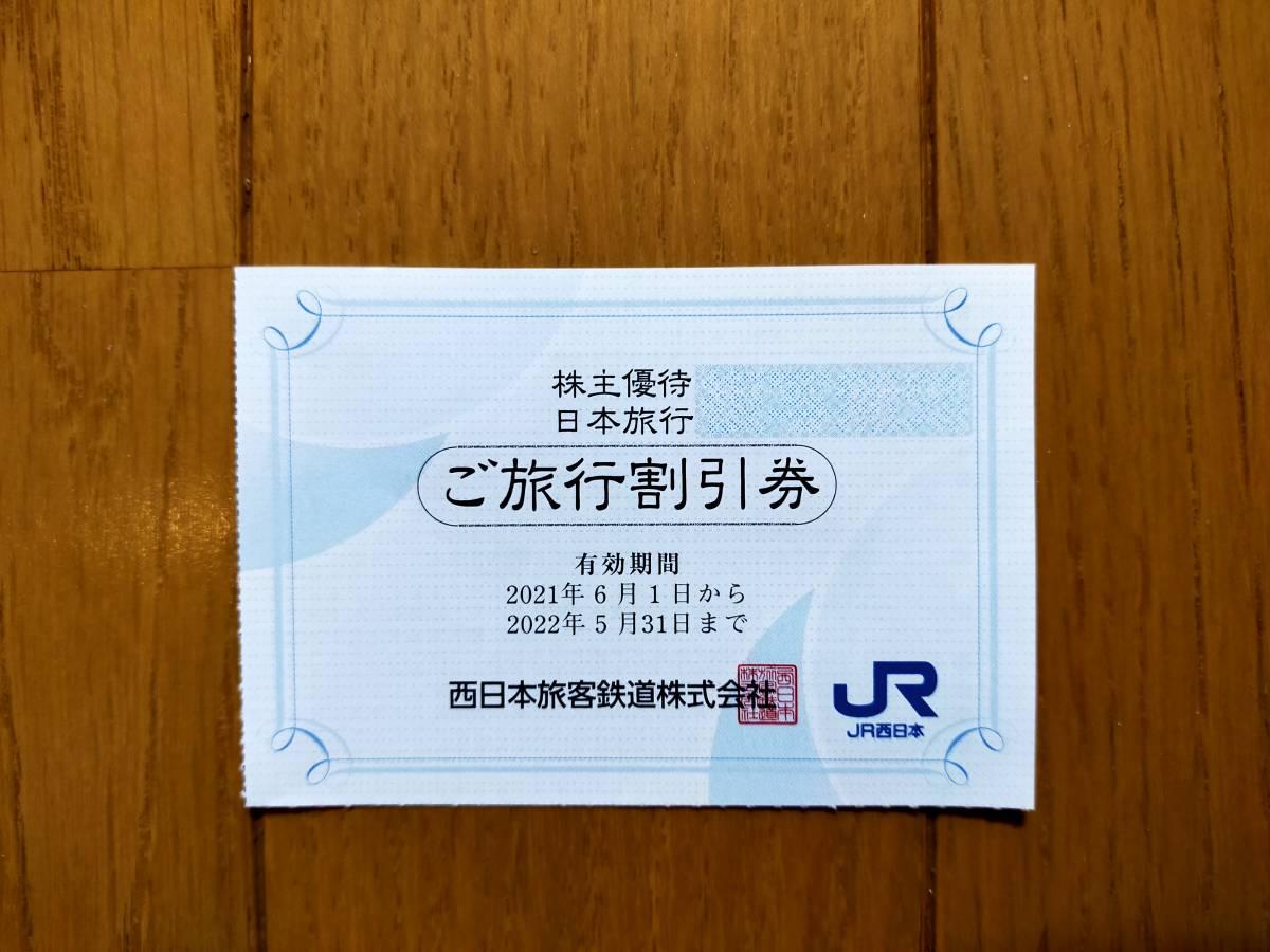 最新☆JR西日本株主優待 日本旅行ご旅行割引券_画像1