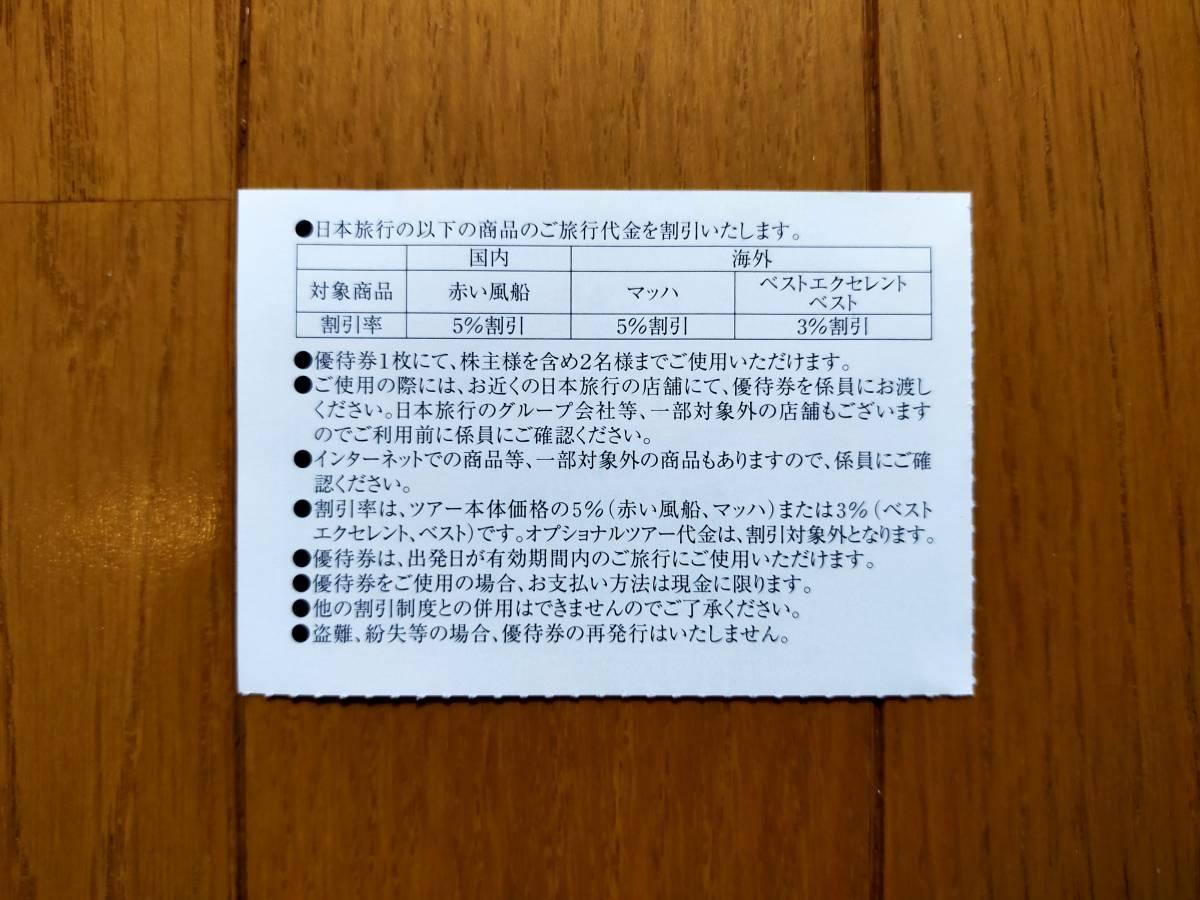 最新☆JR西日本株主優待 日本旅行ご旅行割引券_画像2