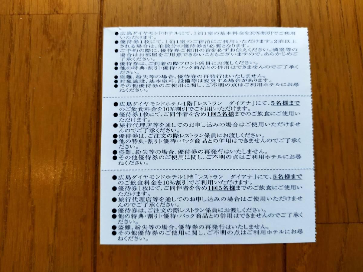 最新☆JR西日本株主優待[広島ダイヤモンドホテル]宿泊30%1枚+飲食10%割引2枚セット_画像2