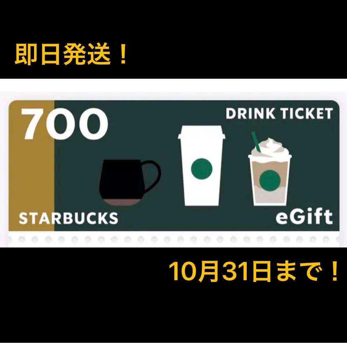 スターバックスドリンクチケット 700円 3枚_画像1
