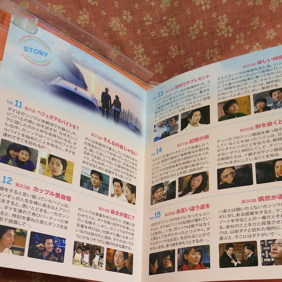 完全版 韓国ドラマ 家門の栄光DVDBOX3 DVD5枚組
