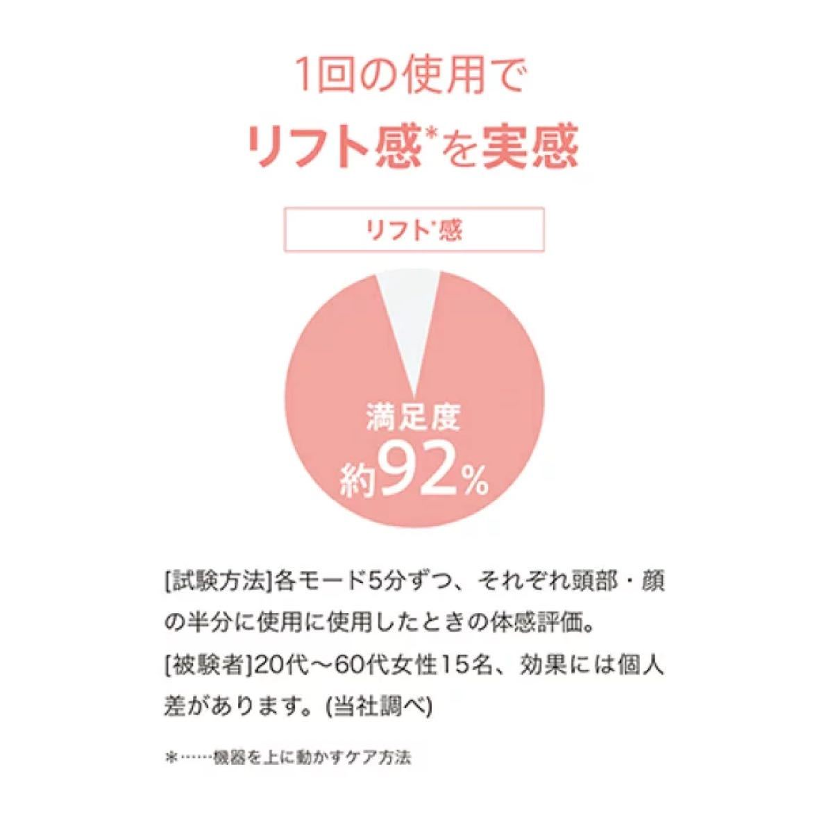 【ヤーマン公式・新品】ミーゼ スカルプリフト