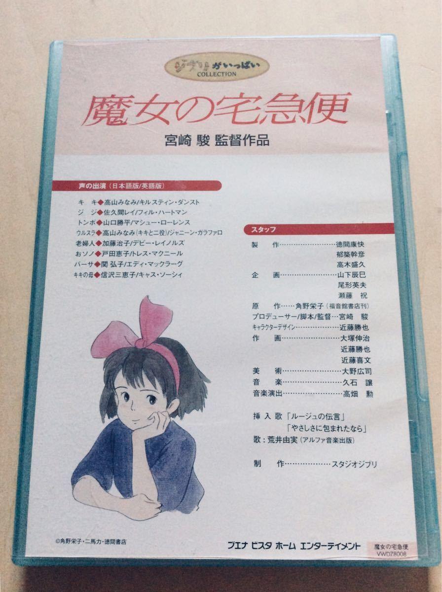 スタジオジブリ〔魔女の宅急便〕 DVD