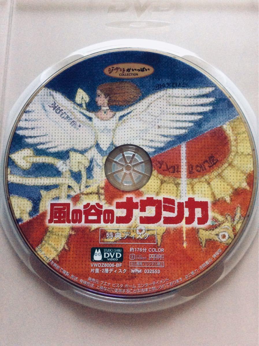 スタジオジブリ〔風の谷のナウシカ〕 DVD