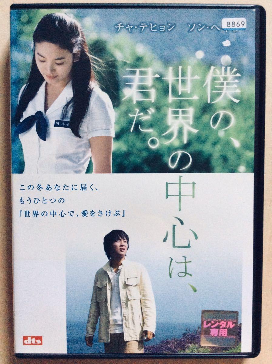 韓流ドラマ、映画・僕の世界の中心は君だ・今夜ロマンス劇場で・恋は雨上がりのように・若草物語