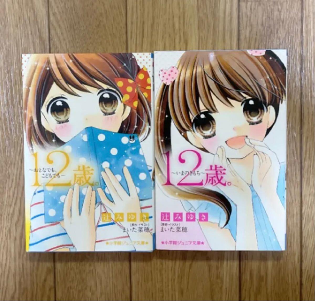 小説版「12歳。」5〜6巻