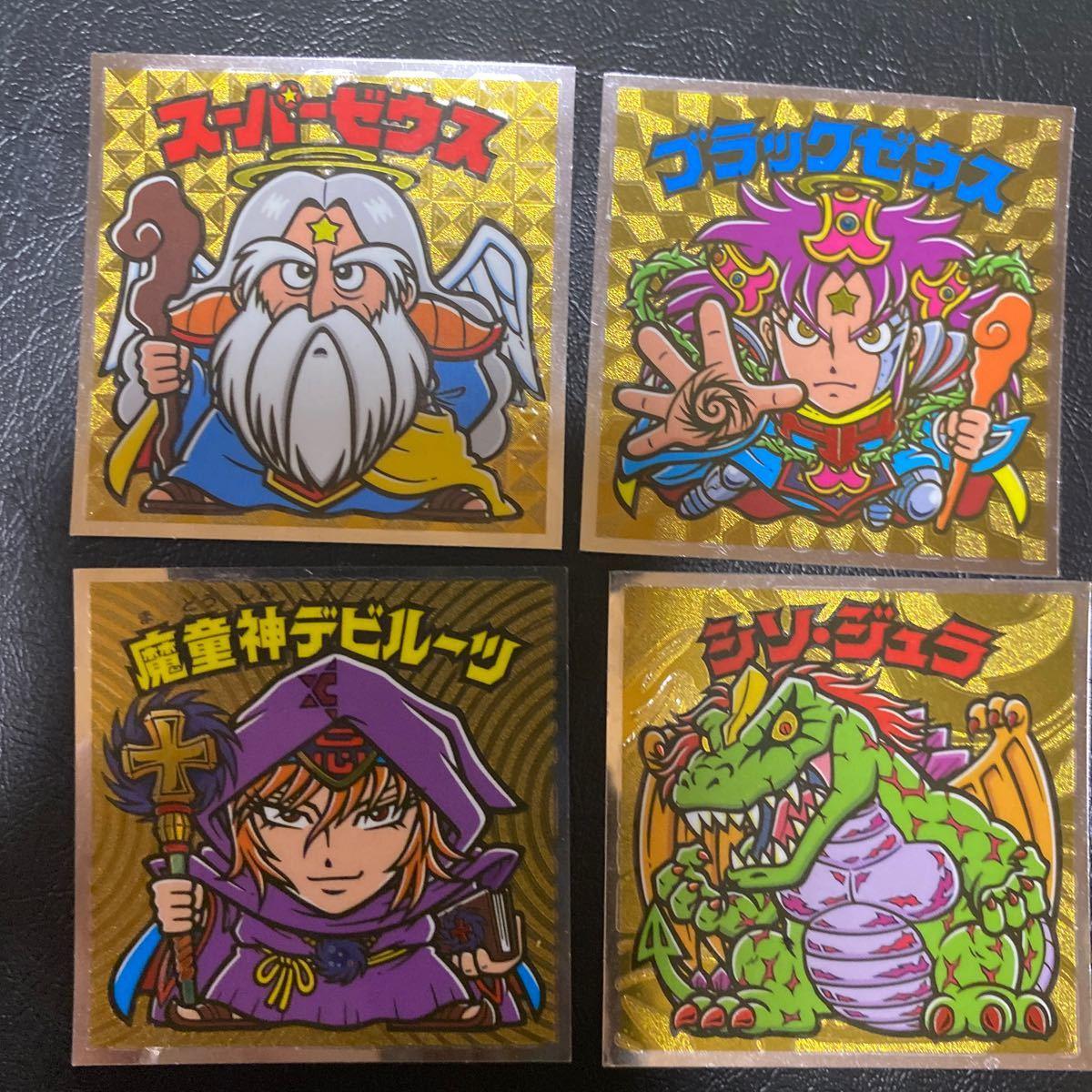 ビックリマンシール、33弾スーパーゼウス、34弾ブラックゼウス、シソジュラ、魔童神デビルーツ