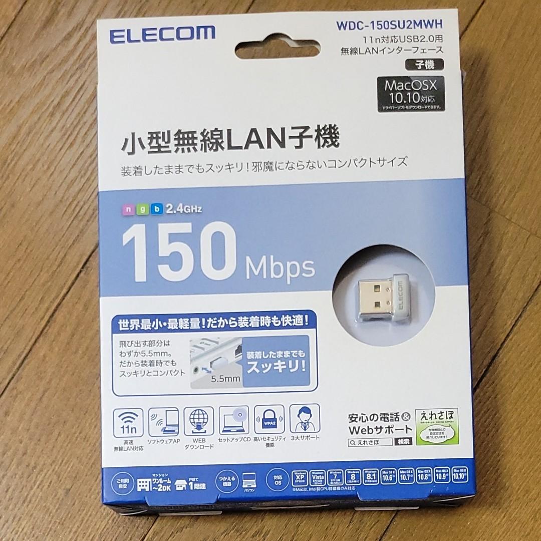 無線LAN子機 ELECOM USBタイプ