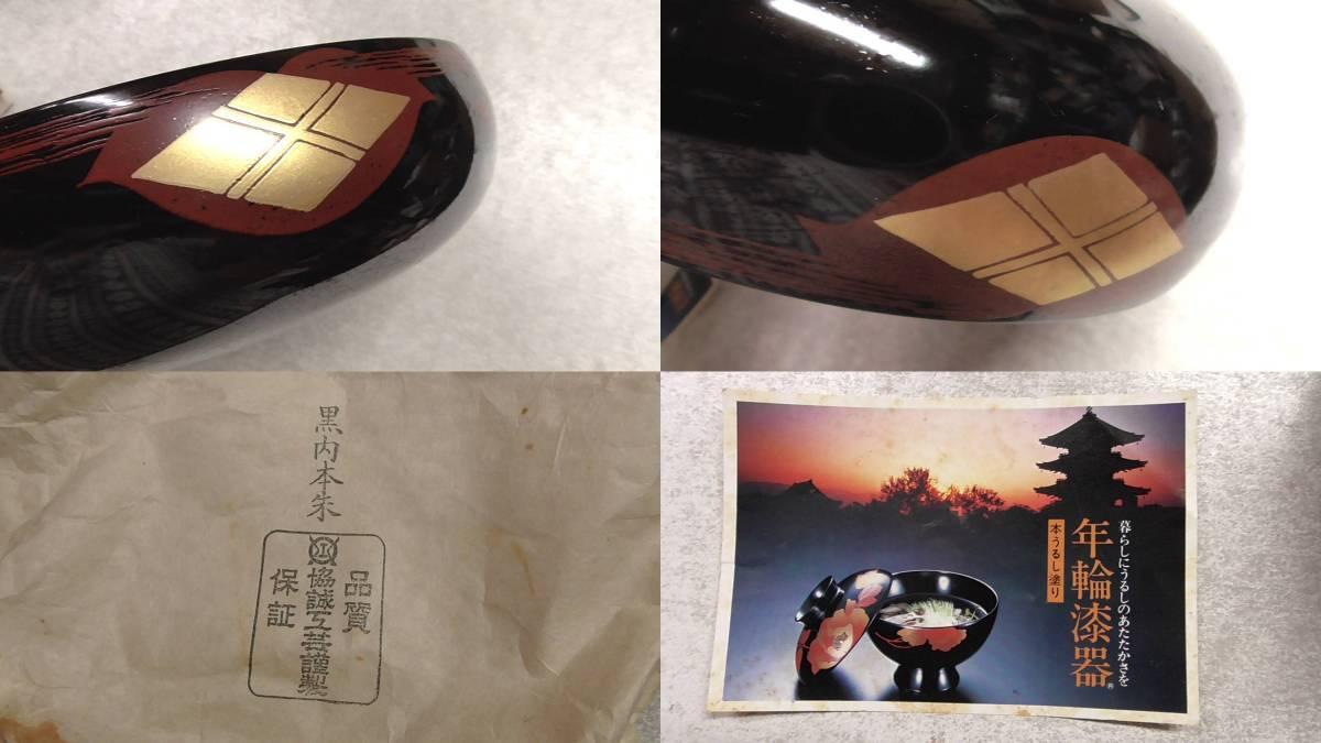 ○三越/国内本朱/漆器/黒秀衡/菓子鉢(小○未使用品_画像3
