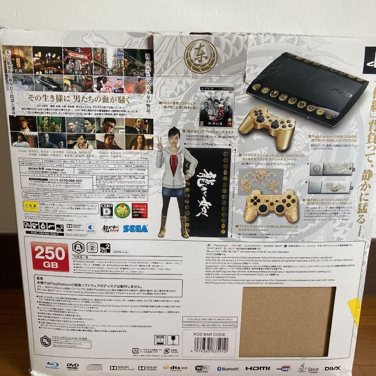PLAYSTATION 3 「龍が如く3」昇り龍パック メーカー生産終了