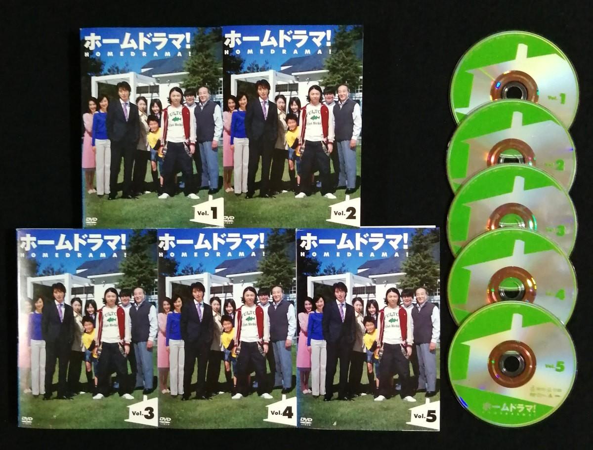 DVD ホームドラマ! 全5巻セット レンタル版
