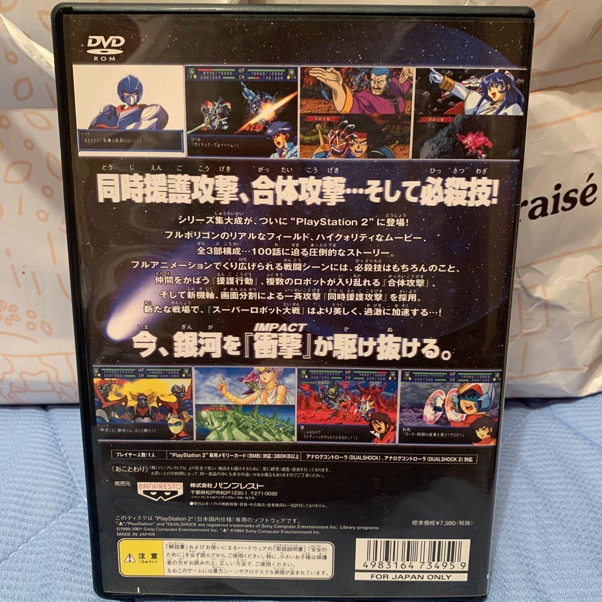 スーパーロボット大戦IMPACT PS2