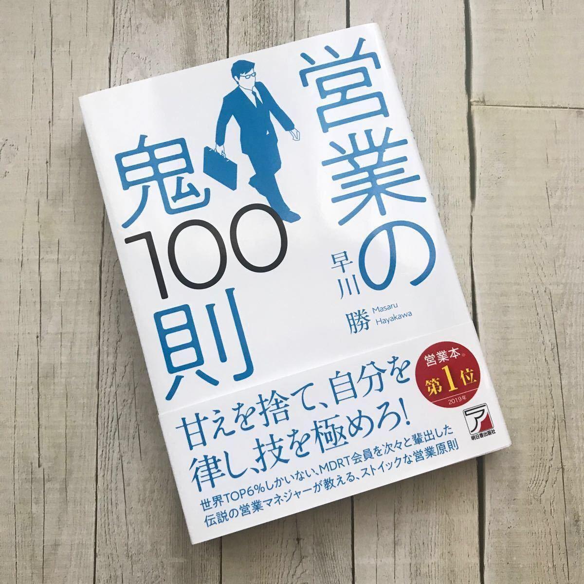 営業の鬼100則/早川勝