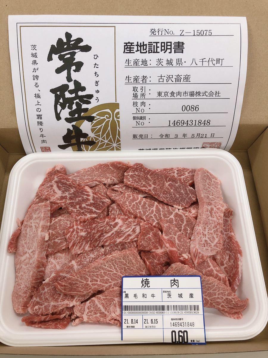 全品1円~ギフト包装 常陸牛 カタ焼肉用600g (ミスジ入り) 黒毛和牛 A-5 5_画像1