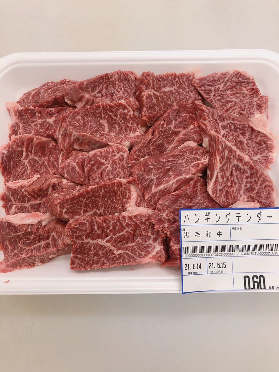 全品1円~ 黒毛和牛ハラミ 600g(ハンギングテンダー) 全品ギフト包装 焼肉 バーベキュー 2_画像1