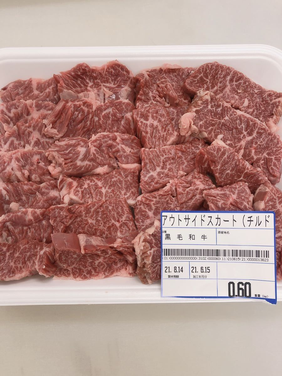 全品1円~ 黒毛和牛ハラミ 600g(アウトサイドスカート) 全品ギフト包装 焼肉 バーベキュー 5_画像1