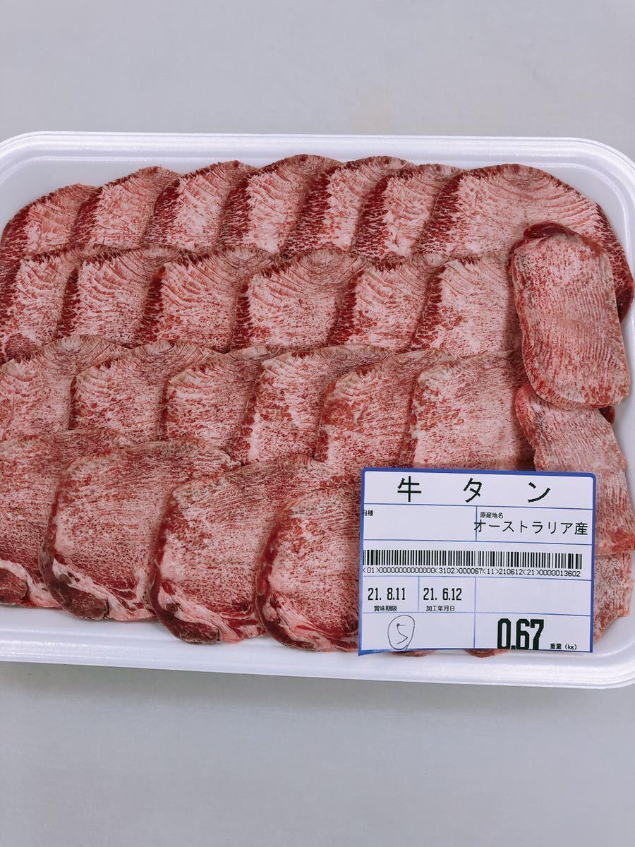 全品1円~ギフト包装 牛タン1本スライス オーストラリア産 ロンググレイン 焼肉 5_画像1