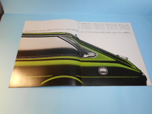 トヨタ スプリンター リフトバック 昭和45年 B-TE62 全14ページ カタログ 自動車 _画像2
