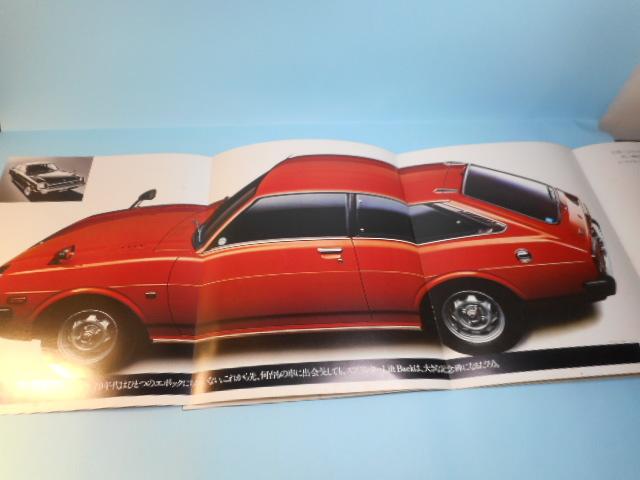 トヨタ スプリンター リフトバック 昭和45年 B-TE62 全14ページ カタログ 自動車 _画像3