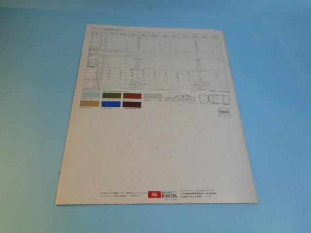 トヨタ スプリンター リフトバック 昭和45年 B-TE62 全14ページ カタログ 自動車 _画像4