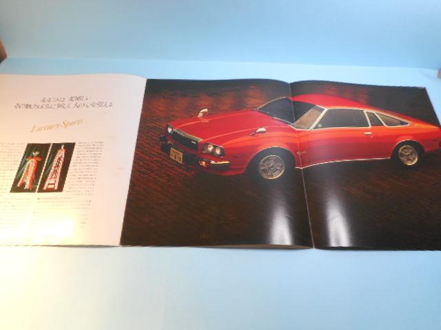 マツダ コスモAP 1975年 2代目 CD23 全16ページ カタログ 自動車 _画像2