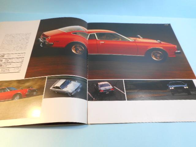 マツダ コスモAP 1975年 2代目 CD23 全16ページ カタログ 自動車 _画像3