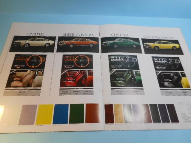 マツダ コスモAP 1975年 2代目 CD23 全16ページ カタログ 自動車 _画像4