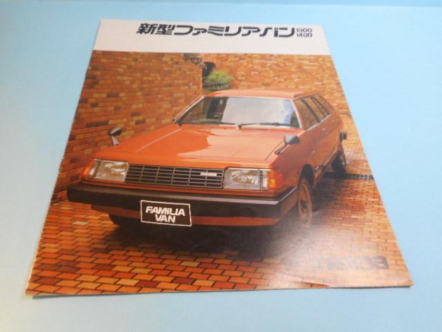 マツダ ファミリアバン 1300 1400 1977年 4代目 全14ページ カタログ 自動車 _画像1