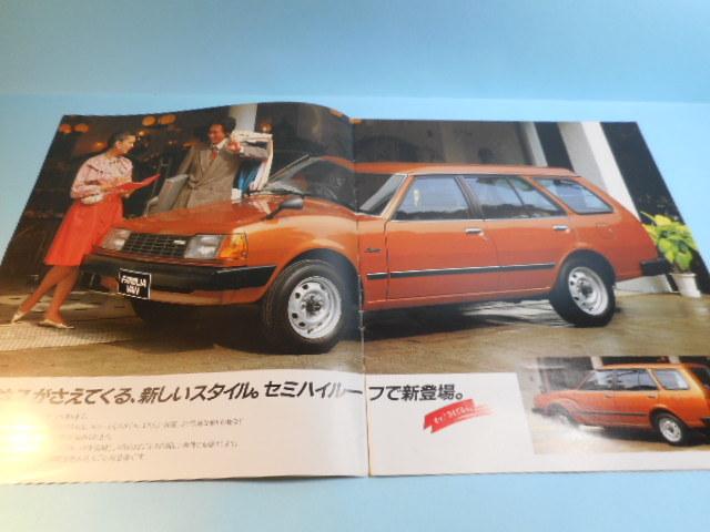 マツダ ファミリアバン 1300 1400 1977年 4代目 全14ページ カタログ 自動車 _画像2