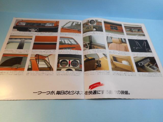 マツダ ファミリアバン 1300 1400 1977年 4代目 全14ページ カタログ 自動車 _画像4