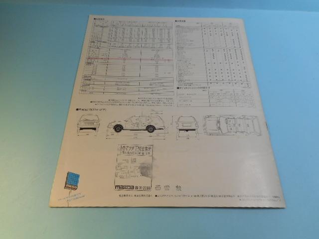 マツダ ファミリアバン 1300 1400 1977年 4代目 全14ページ カタログ 自動車 _画像5