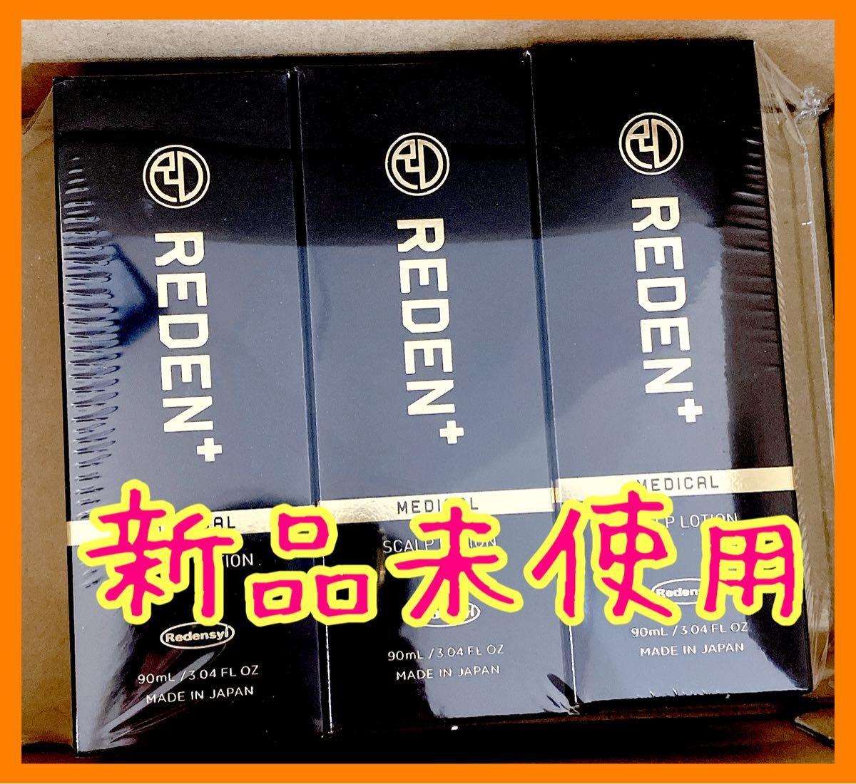 REDEN リデン 3本 セット 薬用育毛剤 育毛剤 男性用 女性用 無香料 育毛ローション 育毛トニック スカルプローション