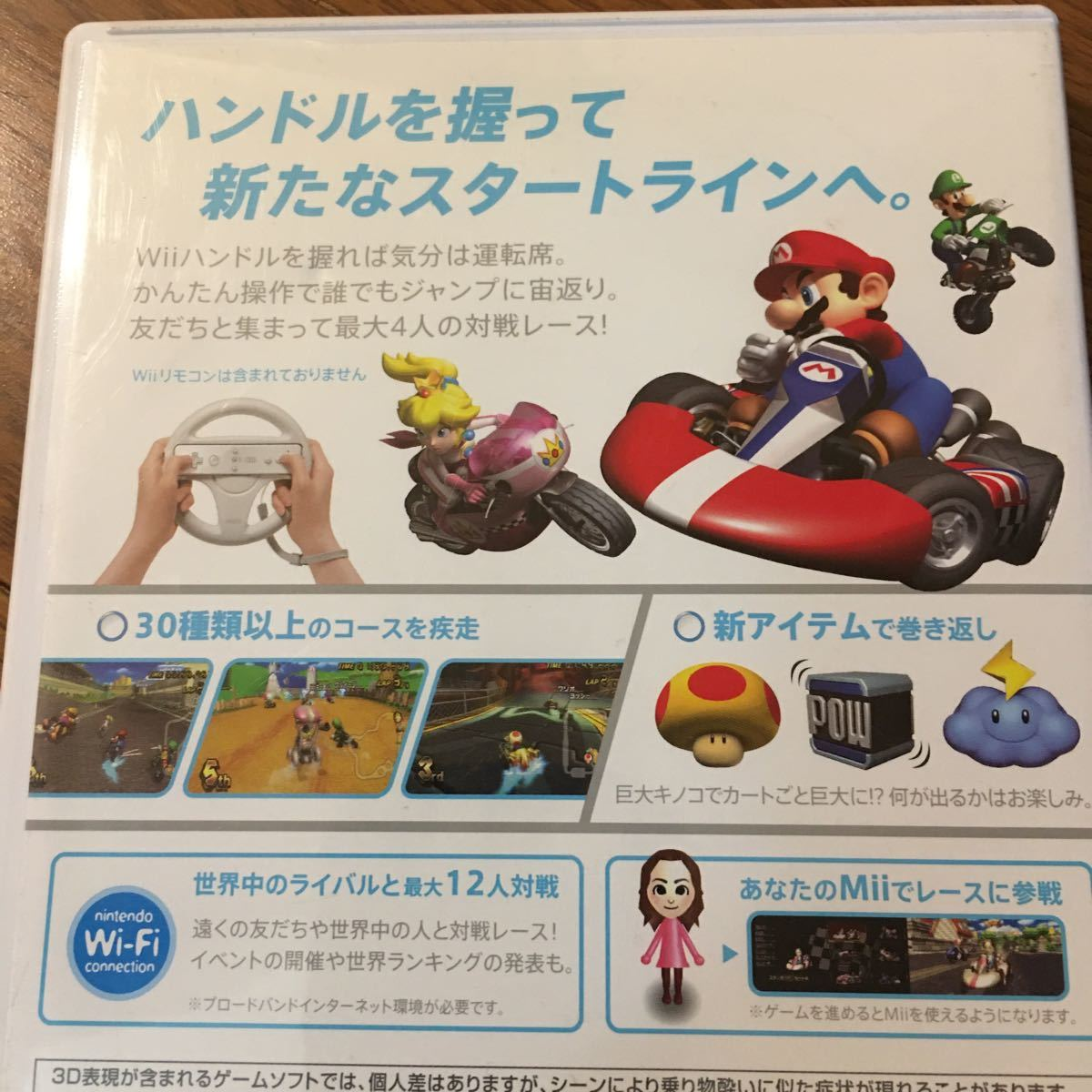 Wiiソフト マリオカートWii