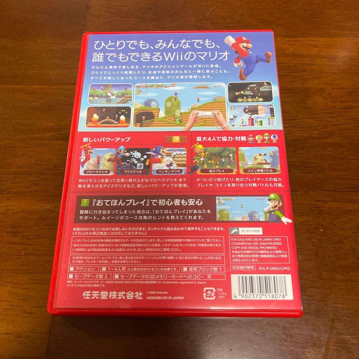 Wii Newスーパーマリオブラザーズ